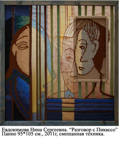"""Евдокимова Н.С. """"Разговор с Пикассо"""""""