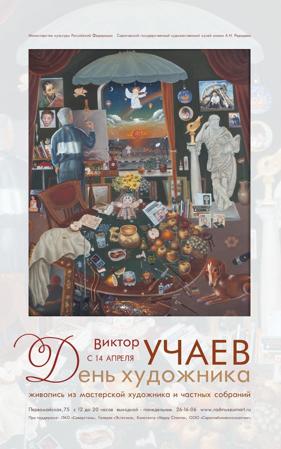 Афиша Учаев В.В