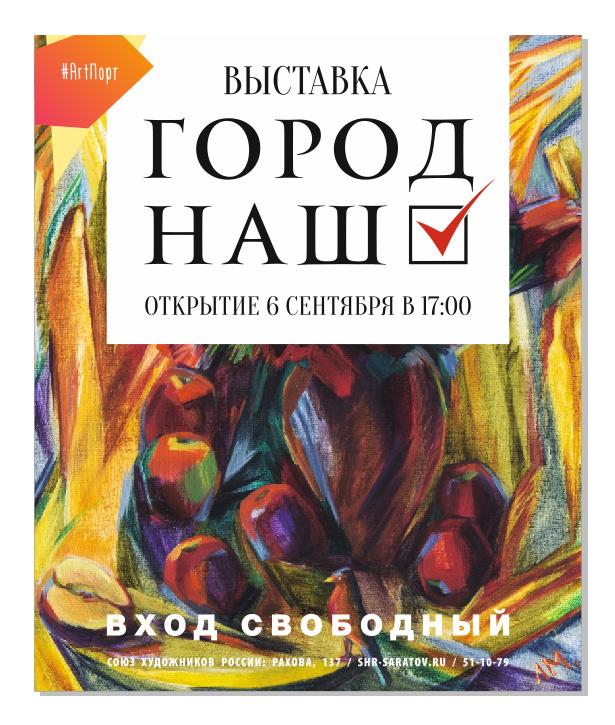 предпросмотр_Город наш