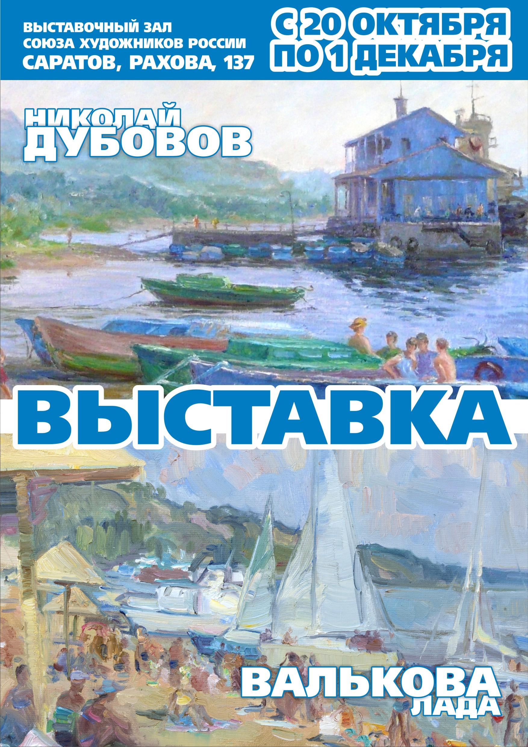 Афиша Валькова, Дубовов