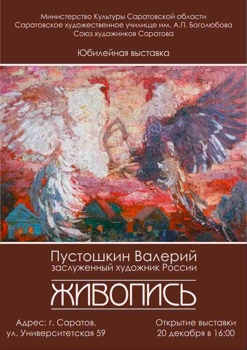 Пустошкин (5)