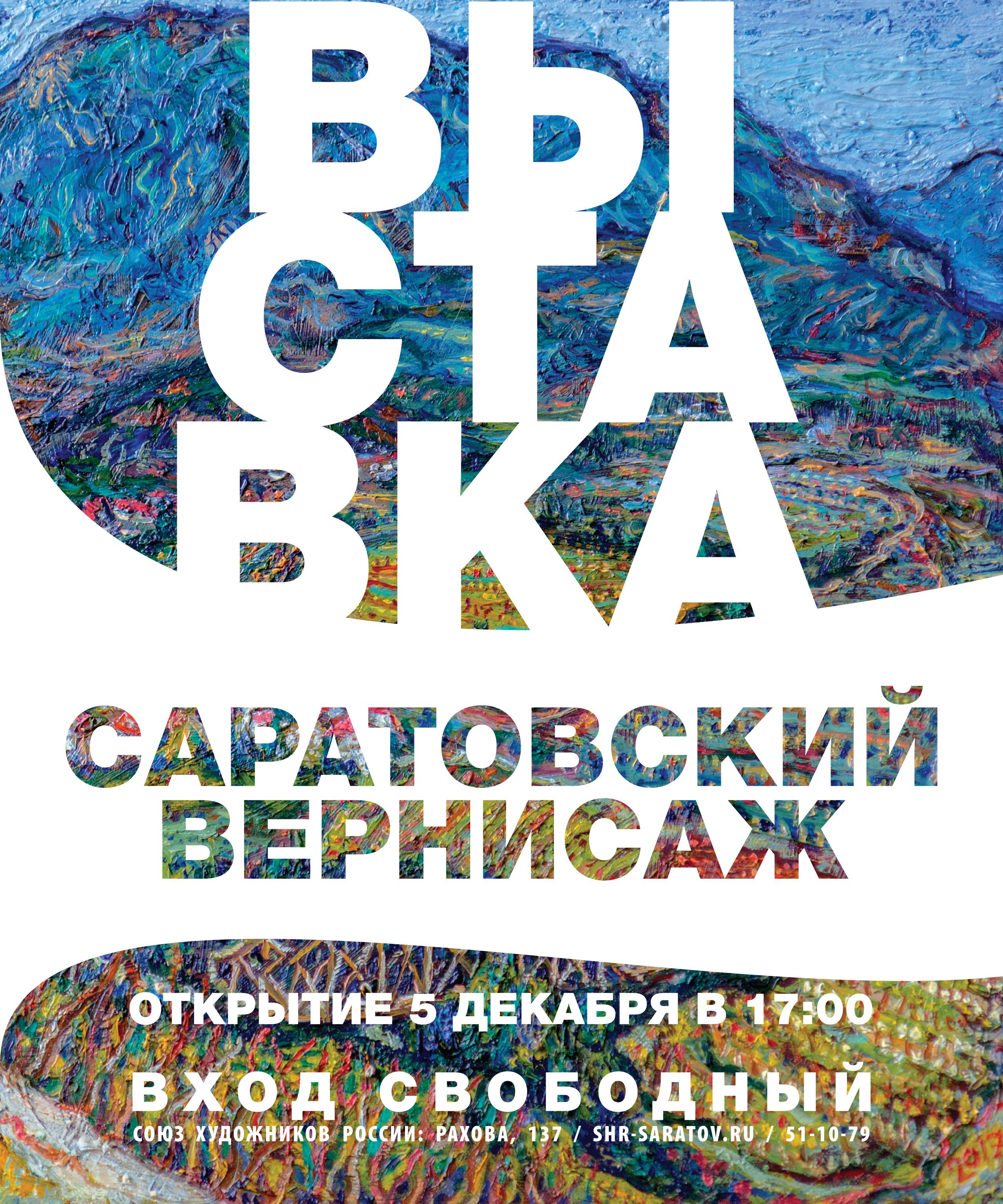 саратовский вернисаж.cdr