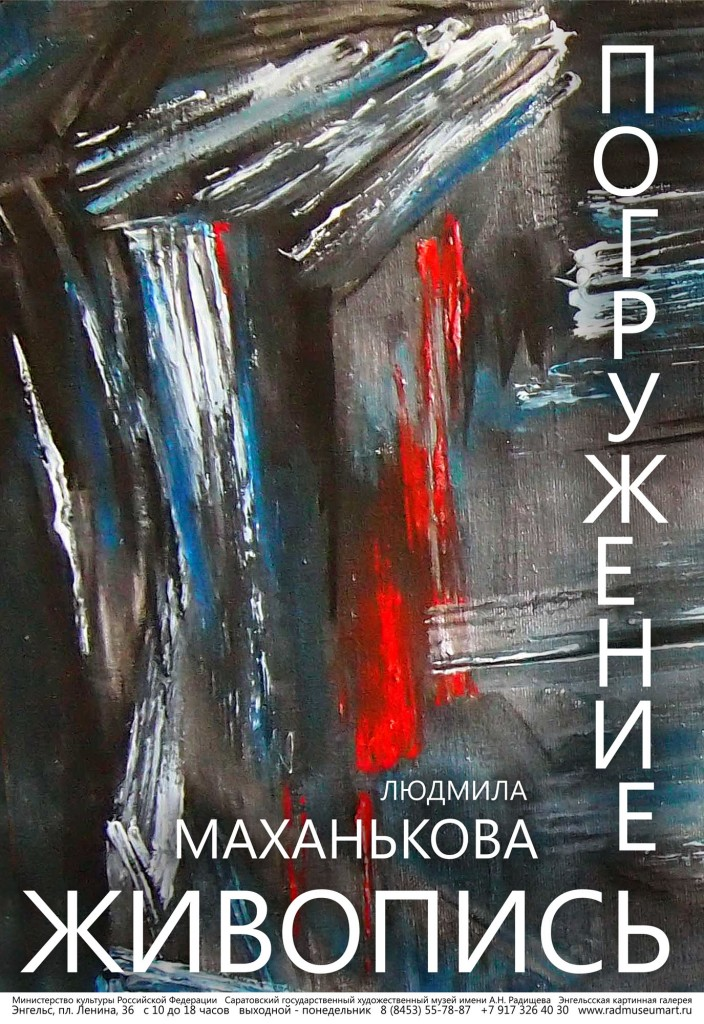 Маханькова_2018_А3_4
