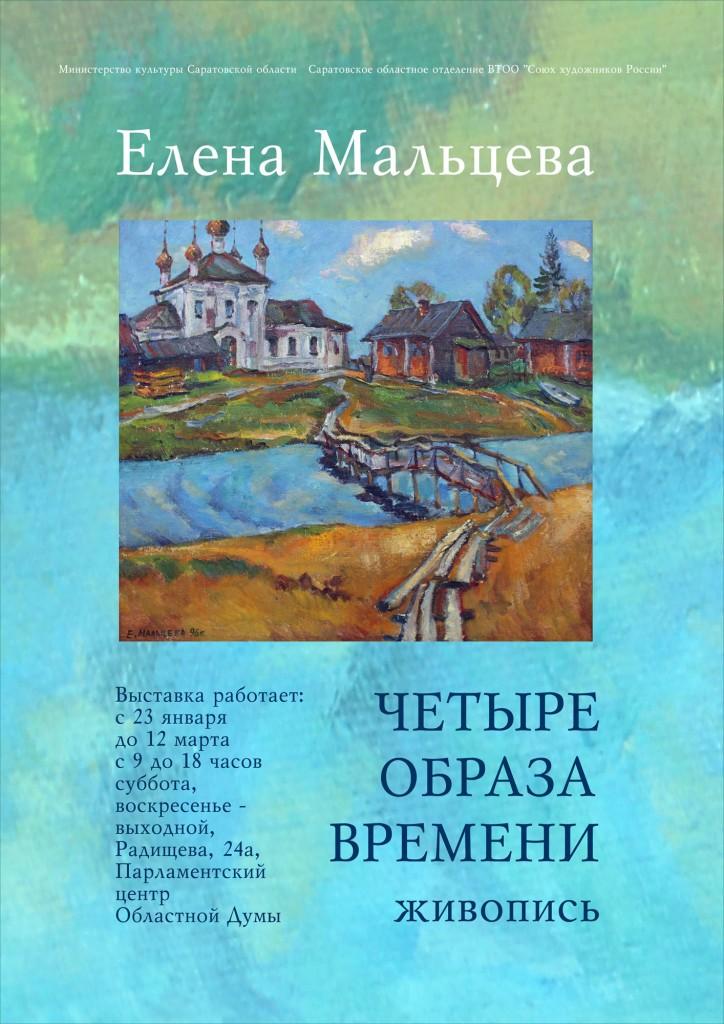 Мальцева_2018 Афиша_А3