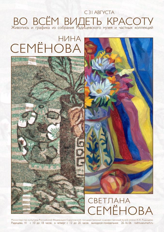 Афиша Семеновы 31.08.18