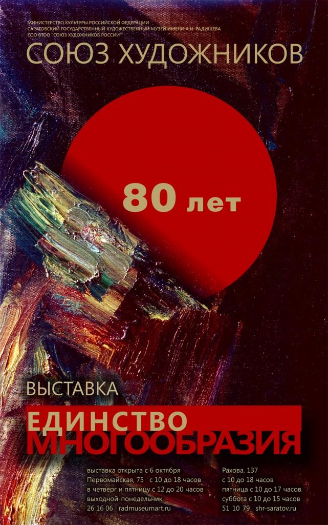 80_Союз_2018